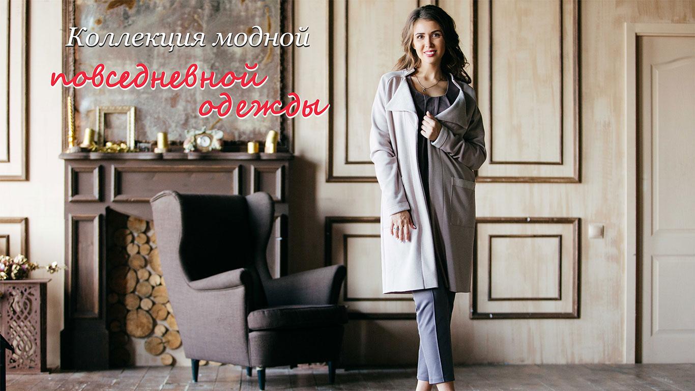 0420b0a4312 ... Стильная одежда для женщин на каждый день ...